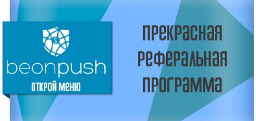 BeonPush