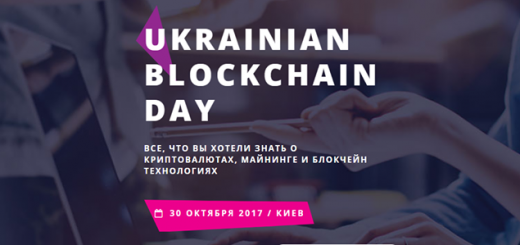 Ukranian Blockchain Day